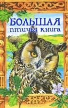 - Большая птичья книга (сборник)