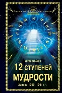 Борис Абрамов - 12 ступеней мудрости