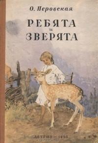 Olga_Perovskaya__Rebyata_i_zveryata.jpg