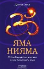 Дебора Эдел - Яма и Нияма. Исследование этических основ практики йоги