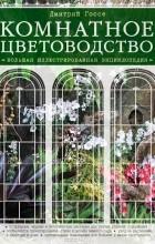 Дмитрий Госсе - Комнатное цветоводство. Большая иллюстрированная энциклопедия