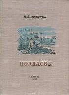 Пётр Замойский - Подпасок