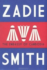 Zadie Smith - The Embassy of Cambodia