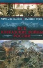 - Все Кавказские войны России. Самая полная энциклопедия
