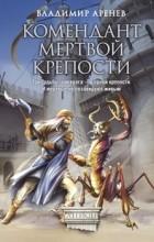 Владимир Аренев - Комендант мертвой крепости
