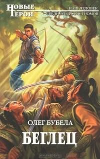 Олег Бубела - Беглец