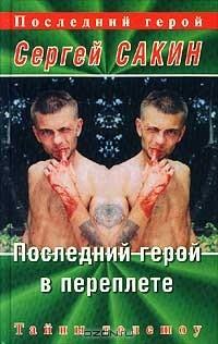 Сергей Сакин - Последний герой в переплете