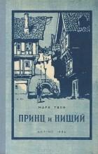 Марк Твен - Принц и нищий (сборник)