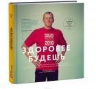 Владимир Яковлев - Здоровее будешь. 30 историй тех, кто на своем собственном примере доказал, что здоровье и красивое тело вполне можно сохранять далеко за 50