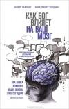 Эндрю Ньюберг, Марк Роберт Уолдман - Как Бог влияет на ваш мозг. Революционные открытия в нейробиологии