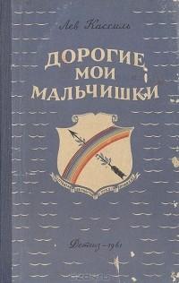 Лев Кассиль - Дорогие мои мальчишки