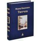 Федор Тютчев - Ф. И. Тютчев. Юбилейное издание. В 3 томах. Том 1
