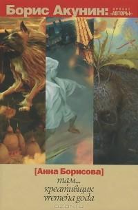 Анна Борисова - Там. Креативщик. Vremena Goda (сборник)