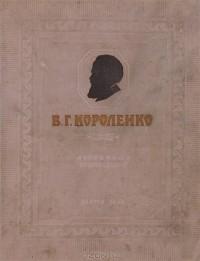 Владимир Короленко - В. Г. Короленко. Избранные произведения