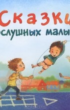 - Сказки НЕпослушных малышей (сборник)