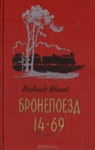 Всеволод Иванов - Бронепоезд 14-69