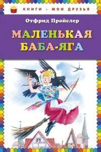 Рецензия на книгу маленькая баба яга 7192