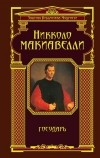 Никколо Макиавелли - Государь. Сборник