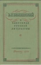 Виссарион Белинский - О классиках русской литературы