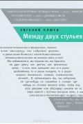 Евгений Клюев - Между двух стульев