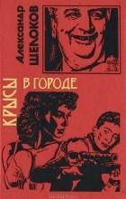 Александр Щелоков - Крысы в городе