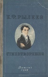 Кондратий Рылеев - К. Ф. Рылеев. Стихотворения