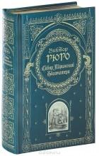 Виктор Гюго - Собор Парижской Богоматери (подарочное издание)
