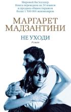 Маргарет Мадзантини - Не уходи