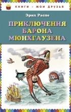 Рудольф Эрих Распе - Приключения барона Мюнхгаузена