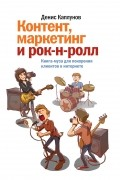 Денис Каплунов - Контент, маркетинг и рок-н-ролл. Книга-муза для покорения клиентов в интернете