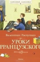 Валентин Распутин - Уроки французского