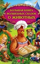 - Большая книга волшебных сказок о животных (сборник)