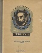 Константин Паустовский - Левитан