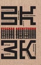 - Русская антиутопия (сборник)