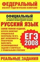 Тестовые задания по русскому языку егэ за 2008