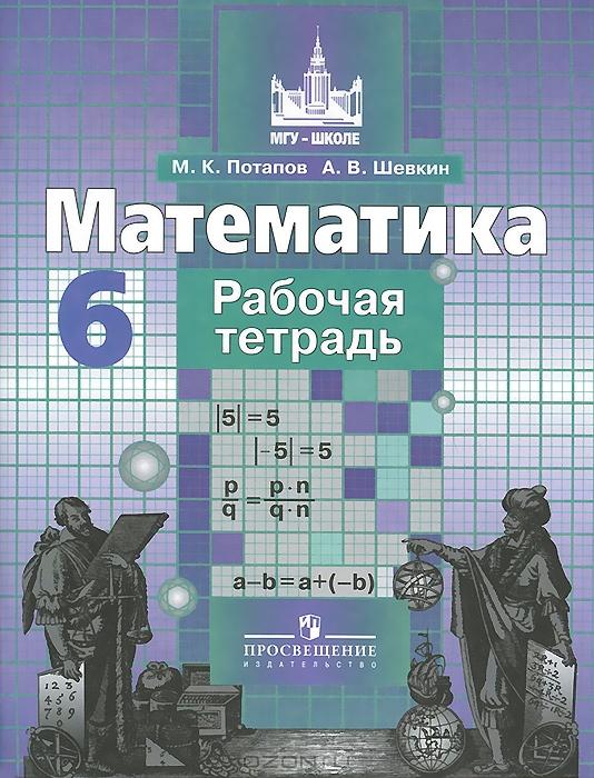 ГДЗ математика 5 класс Потапов Шевкин рабочая тетрадь
