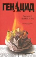 Всеволод Бенигсен - ГенАцид