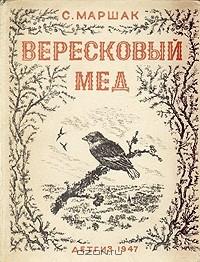 - Вересковый мед