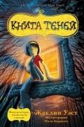 Жаклин Уэст - Книга теней
