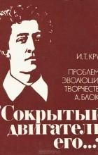 """Иван Крук - """"Сокрытый двигатель его..."""" Проблемы эволюции творчества А. Блока"""