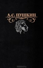Александр Пушкин - А. С. Пушкин. Избранные сочинения