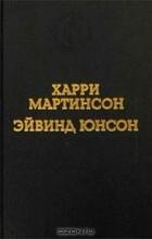 - Аниара. Дорога в Царство Колоколов. Рассказы (сборник)