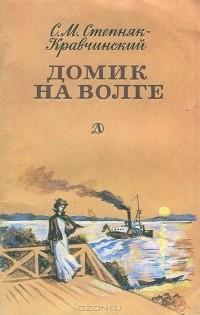 Сергей Степняк-Кравчинский - Домик на Волге