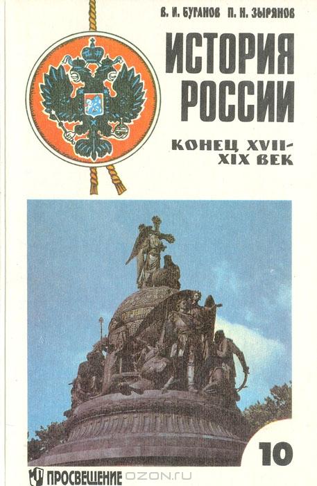История россии 17-19 век сахаров буганов 10 класс скачать