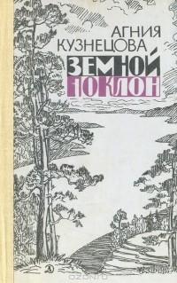 Агния Кузнецова - Земной поклон