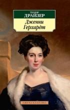 Теодор Драйзер — Дженни Герхардт