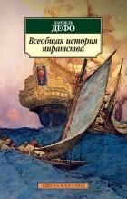 Даниель Дефо - Всеобщая история пиратства