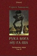 С. Заяицкий - Рука бога Му-га-ша