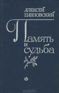 Алексей Павловский - Память и судьба
