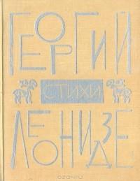 Георгий Леонидзе - Георгий Леонидзе. Стихи
